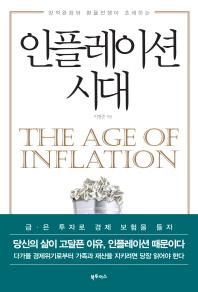 인플레이션 시대(양적완화와 환율전쟁이 초래하는)