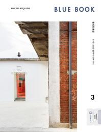 블루 북(Blue Book) Vol. 3: 동네의 변신