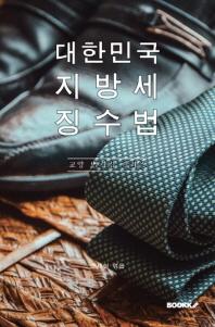 대한민국 지방세징수법 : 교양 법령집 시리즈