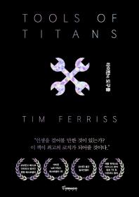 타이탄의 도구들(리커버 에디션)