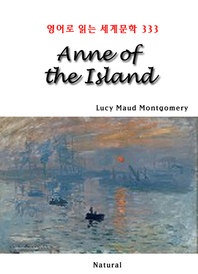 Anne of the Island (영어로 읽는 세계문학 333)