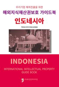 해외지식재산권보호 가이드북  인도네시아