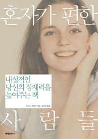 혼자가 편한 사람들 : 내성적인 당신의 잠재력을 높여주는 책(체험판)
