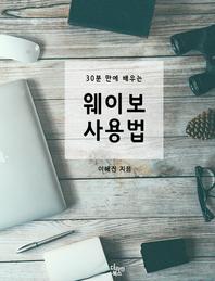 30분만에 배우는 웨이보 사용법