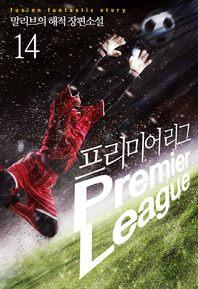 EPL-프리미어리그. 14