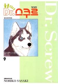 동물의사 Dr.스쿠르(애장판). 9