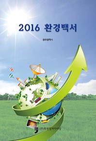 2016 환경백서
