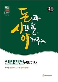 [돈시아] 산업안전산업기사 2017년(2017.3.5 시행) 제1회 필기시험 A형