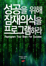 성공을 위해 잠재의식을 프로그램하라