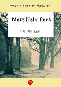 Mansfield Park(맨스필드 공원)-영어로 읽는 세계명작 34