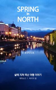 북국의 봄 (삶에 지쳐 떠난 여행 이야기 시리즈)