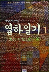 연암 박지원의 열하일기. 1