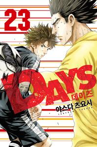 DAYS(데이즈). 23