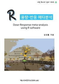 R 용량-반응 메타분석 (Dose response meta-analysis using R software)