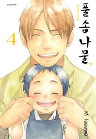 풀솜나물 ~아빠와 아들~. 4