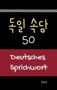 독일 속담 50 Deutsches Sprichwort