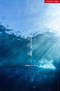 사라 해(전3권)(완결)