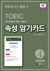 TOEIC Vocabulary 빈출단어 속성 암기카드 4(ePub3.0)