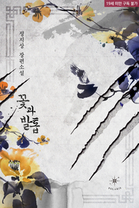 꽃과 발톱