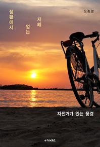 자전거가 있는 풍경