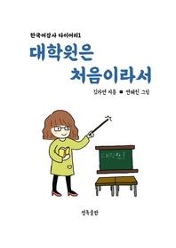 대학원은 처음이라서. 한국어강사 다이어리1