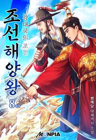 조선 해양왕: 강대국의 조건. 8(완결)