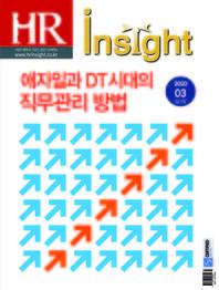 HR Insight 2020년 03월호