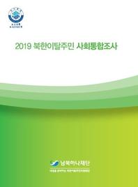 2019 북한이탈주민 사회통합조사