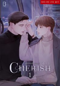 체리쉬(cherish). 1