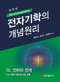 전자기학의 개념원리(11판) .2