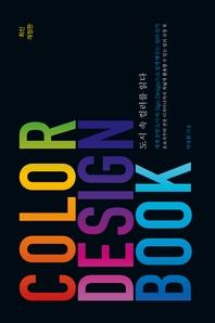 COLOR DESIGN BOOK 컬러 디자인 북   도시 속 컬러를 읽다
