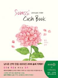 솜씨 가계부(2018)