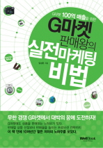 G마켓 판매왕의 실전마케팅 비법(G마켓 100억 매출을 위한)