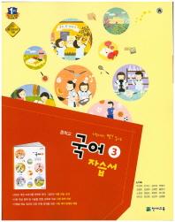 중학 국어3(2-1) 자습서(노미숙)(2015)