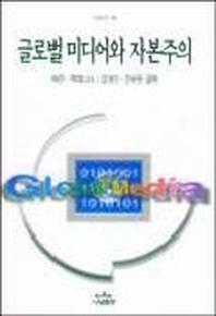 글로벌 미디어와 자본주의(나남신서 661)