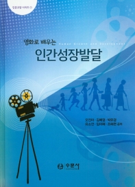 인간성장발달(영화로 배우는)(인문교양 시리즈 1)(양장본 HardCover)