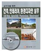 건축 인테리어 환경디자인 실무(실무자를 위한)(CD-ROM 1장포함)