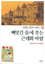 한국사 이야기 22:빼앗긴 들에 부는 근대화 바람