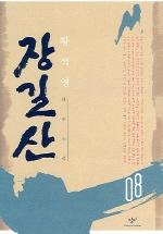 장길산 8 (신판)