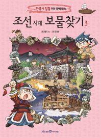 조선 시대 보물찾기. 3(한국사 탐험 만화 역사상식 14)