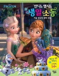 안나와 엘사의 생일 소동(Disney Frozen Fever)(양장본 HardCover)