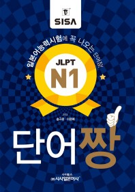 JLPT N1 단어짱