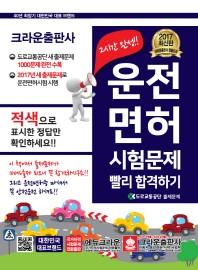 운전면허 시험문제 빨리 합격하기(2017)(2시간 완성)(CD1장포함)