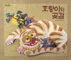 호랑이와 곶감(까치호랑이 4)