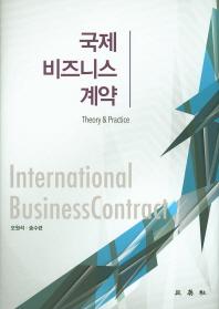 국제비즈니스계약(양장본 HardCover)