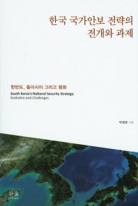 한국 국가안보 전략의 전개와 과제(양장본 HardCover)