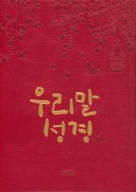 우리말성경(펄분홍)(특미니)(단본색인)(개정판 4판)
