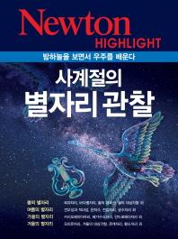 사계절의 별자리 관찰(Newton Highlight)