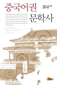 중국어권 문학사