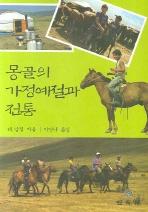몽골의 가정예절과 전통